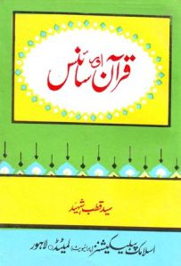 Quran aur Science by Syed Qutb Shaheed