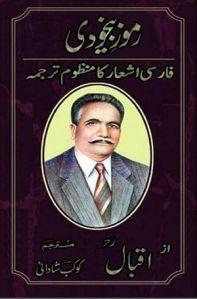 Ramooz E Bekhudi (urdu translation) by Allama Iqbal