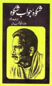 Shikwa - Jawab e Shikwa (with Farhang) by Allama Muhammad Iqbal