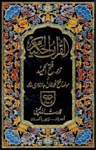 Al Quran Al Hakeem (Fateh Al Hameed) Translation Mulana Fateh Muhammad Jalandari