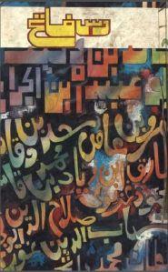 Dus (10) Fateh