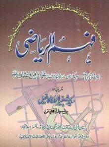 Fehm ul Riazi by Syed Shabir Ahmed Kakakhail