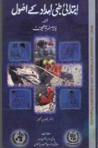 Ibtadai Tibbi Imdad ke Asool Aur Disaster Management by Dr. Rizwan Naseer