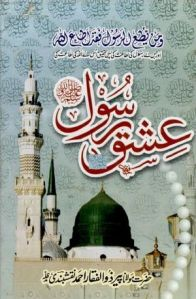 Ishq e Rasool (S.A.W) By Maulana Zulfiqar Naqshbandi