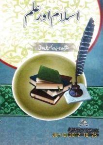 Islam Aur Ilm by Syed Abul Hassan Ali Nadvi