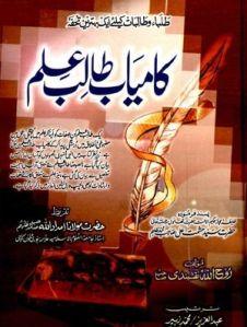 Kamyab Talib E Ilm By Maulana Roohullah Naqshbandi