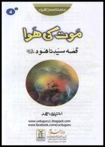 Mout ki Hawa (Qissa Hazrat Hood A.S) by Ashfaq Ahmed Khan