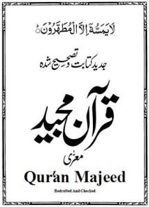 Quran Majeed (Arabic only - 13 Line)