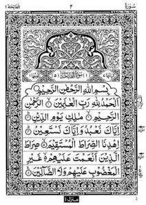Quran Majeed (Arabic only - 13 Line)1