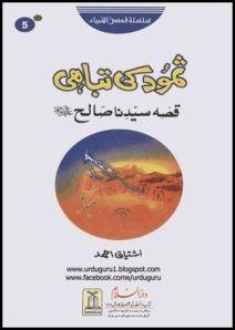 Samood ki Tabahi (Qissa Hazrat Saleh A.S) by Ashfaq Ahmed Khan