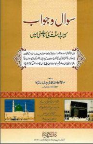 Sawal O Jawab Kitab O Sunnat Ki Roshni Mayn By Qari Abdul Basit