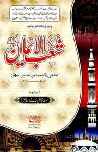 Shuab ul Iman By Imam Bayhaqi