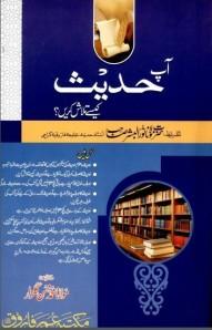 Aap Hadees Kaise Talash Karen by Maulana Mohammad Mohsin Gulzar