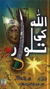 Allah Ki Talwar (Hazrat Khalid bin Waleed) by Abu Zaid Shibli