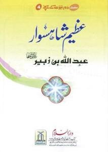 Azim Shahswar (Hazrat Abdullah bin Zubair R.A) by Ashfaq Ahmed Khan