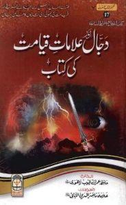 Dajjal Aur Alamat e Qiyamat Ki Kitab by Hafiz Imran Ayub Lahori