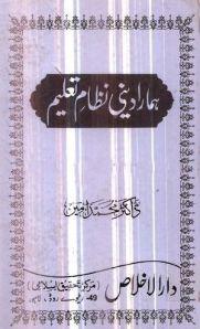 Hamara Deeni Nizam e Tahleem by Dr. Muhammad Amin