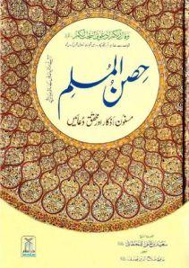 Hisnul Muslim (Masnoon Azkar aur Mohiqiq Duain) By Saeed Bin Ali Bin Al Qahtani