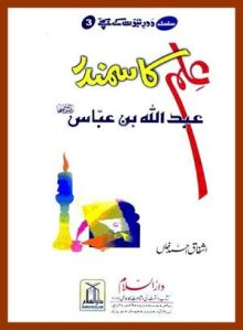Ilm ka Samader (Hazrat Abdullah bin Abbas r.a) by Ashfaq Ahmed Khan