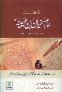 Imam Sufyan Bin Uyaina r.a