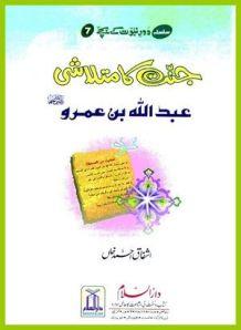 Janat ka Matlashi (Hazrat Abdullah bin Amr r.a) by Ashfaq Ahmed Khan