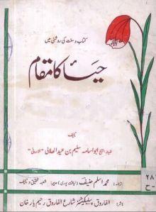 Kitabo Sunnat Ki Roshni Main Haya Ka Maqam
