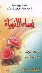 Nisa ul Ambiya (A.S) by Ahmed Khalil Juma