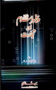 Peghambar e Islam s.a.w aur Tijarat By Hakeem Mahmood Ahmad Zafar