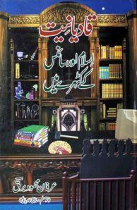 Qadiyaniat Islam Aur Science Kay Ktheray Main By Irfan Mehmood Barq