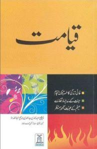 Qayamat by Allama Abdullah bin Jarullah