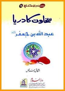 Sakhwat ka Drya (Hazrat Abdullah bin Jaffar r.a) by Ashfaq Ahmed Khan