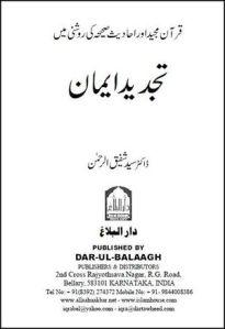 tajeed-e-eman-by-dr-syed-shafiq-ur-rehman