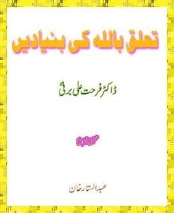 Taluq Billah Ki Bunyadain by Dr. Farhat Ali Barni