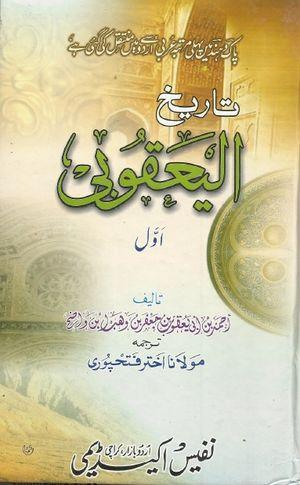 Image result for ahmad bin abi yaqub
