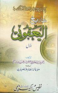 Tareekh e Yaqoobi by Ahmed bin Abi Yaqoob