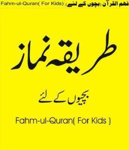 Tareeqa e Namaz (for Girls)