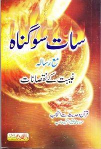 700 Gunah by Maulana Mohammad Atiq ur Rehman