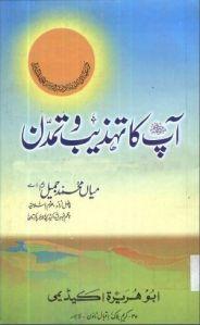 Aap (s.a.w) Ka Tehzeeb o Tamaddan by Mian Muhammad Jamil