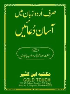 Aasan Duain by Maulana Muhammad Yunus Palanpuri