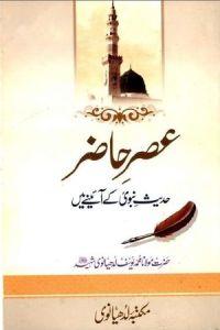 Asr e Hazir Hadees e Nabvi (s.a.w) Kay Ayenay Main By Maulana Yusuf Ludhyanvi