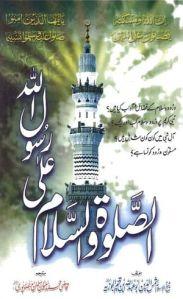 Assalat o Wassalam By Hafiz Ibne Qayyim Al-Jawziyya