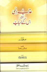 Azab E Ilahi Aur Us kay Asbab By Allama Ibn e Abid Dunya