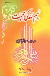 Bismillah Ki Ahmiyat By Mufti Muhammad Taqi Usmani