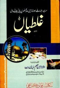 Ghaltian By Mufti Asim Abdullah