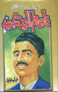Ghazi Ilm ud Din Shaheed by Khaula Mateen