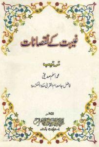 Gheebat Ke Nuqsanat by Mohammad Aslam Siddiqui