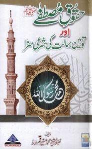 Haqooq e Mustafa (s.a.w) aur Toheen e Risalat Ki Sharhi Saza