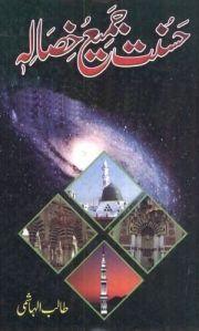 Hasanat Jameu Khisalihi by Talib Al Hashmi
