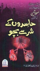 Hasdon  ke Shar Se Bacho by Hafiz Ibne Qayyim Al-Jawziyya