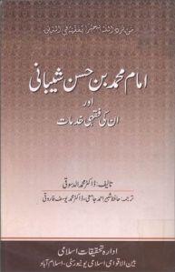 Imam Muhammad Bin Hassan Shaibani Aur Unki Fiqhi Khidmat